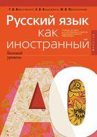 Русский язык как иностранный (базовый уровень). А0
