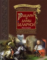 Рыцари и Дамы Беларуси. Книга 2