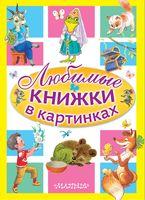 Любимые книжки в картинках (Комплект из 5 книг)