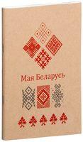 """Нататнік """"Мая Беларусь"""" (А5)"""