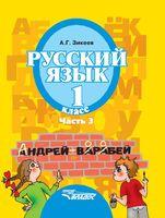 Русский язык. 1 класс. Учебник для специальных (коррекционных) образовательных учреждений II вида. Часть 3 (В 3 частях)