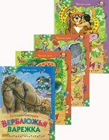 О животных (комплект из 4-х книг)
