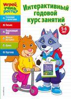 Интерактивный годовой курс занятий. Для детей 5-6 лет