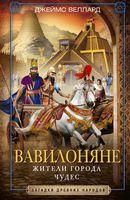 Вавилоняне. Жители города Чудес