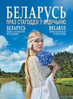 Беларусь. Праз стагоддзі ў будучыню