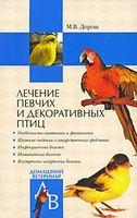 Лечение певчих и декоративных птиц