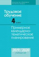 Трудовое обучение. 4 класс. Примерное календарно-тематическое планирование. 2019/2020 учебный год. Электронная версия