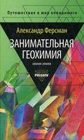 Занимательная геохимия. Химия Земли
