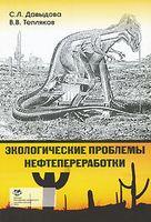 Экологические проблемы нефтепереработки