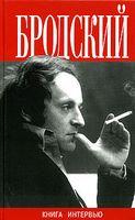 Иосиф Бродский. Книга интервью