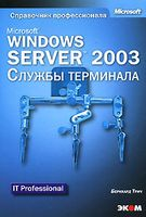 Microsoft Windows Server 2003. Службы терминала (+ CD)
