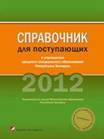Справочник для поступающих в учреждения среднего специального образования Республики Беларусь 2012