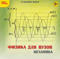 1С:Высшая школа. Физика для вузов. Механика