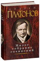 Андрей Платонов. Малое собрание сочинений