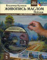 Живопись маслом. Пейзаж (+ DVD-ROM)