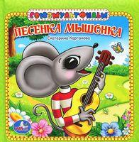 Песенка мышонка. Книжка-пышка