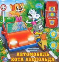 Автомобиль кота Леопольда