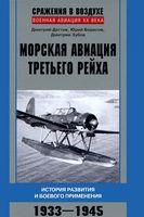 Морская авиация Третьего рейха. История разведки и боевого применения. 1933-1945