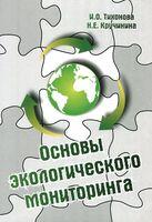 Основы экологическиого мониторинга