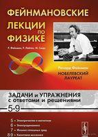Фейнмановские лекции по физике. Задачи и упражнения с ответами и решениями к выпуску 5-9