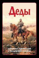 Деды. Дайджест публикаций о белорусской истории №15
