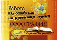 Работа над ошибками по русскому языку. Орфография. Справочник для учащихся