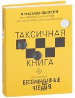 Беспринцыпные чтения. Таксичная книга