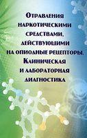 Отравления наркотическими средствами, действующими на опиоидные рецепторы. Клиническая и лабораторная диагностика