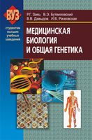 Медицинская биология и общая генетика