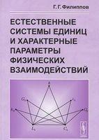Естественные системы единиц и характерные параметры физических взаимодействий