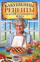 Бабушкины рецепты. Золотой кулинарный фонд