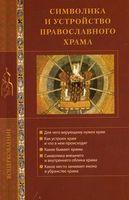 Символика и устройство православного храма
