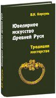Ювелирное искусство Древней Руси. Традиции мастерства