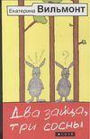 Два зайца, три сосны (м)