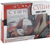 Суши. Набор (книга + DVD-ROM + палочки + соломенный коврик + ложка для риса)