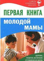 Первая книга молодой мамы. Ребенок уход за ним