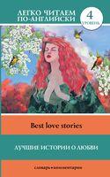 Лучшие истории о любви