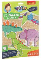"""Оригами простое """"3D модели из бумаги. Динозавры"""""""