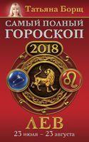 Лев. Самый полный гороскоп на 2018 год