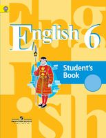 Английский язык. 6 класс. Учебник