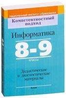 Информатика. 8-9 классы. Дидактические и диагностические материалы