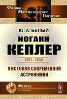 Иоганн Келлер. У истоков современной астрономии