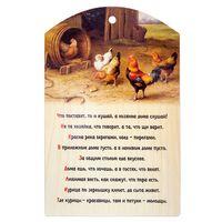 """Доска разделочная деревянная """"Птичий двор"""" (290х185 мм)"""