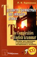 Трудности грамматики английского языка. Пособие для подготовки к централизованному тестированию и экзамену