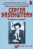 """Сергей Эйзенштейн. """"Старое и новое"""""""