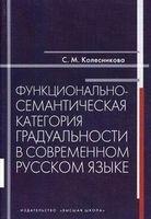 Функционально-семантическая категория градуальности в современном русском языке