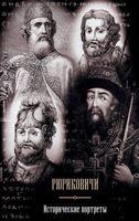 Рюриковичи. Исторические портреты