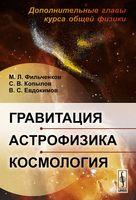 Гравитация. Астрофизика. Космология. Дополнительные главы курса общей физики