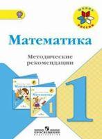 Математика. 1 класс. Методические рекомендации
