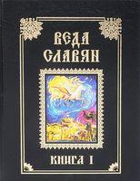Веда Славян (книга первая)
